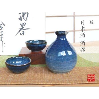 [Made in Japan] Ai blue Sake bottle & cups set