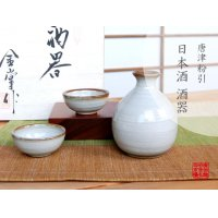 Karatsu kohiki Sake bottle & cups set (wood box)