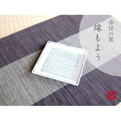[Made in Japan] Sen moyou Small plate