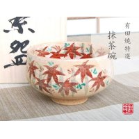 Nishiki momiji Tea bowl for tea ceremony