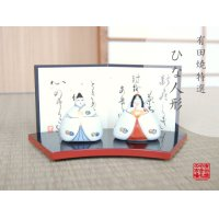 Kyou Hina doll (a doll displayed at the Girls' Festival)