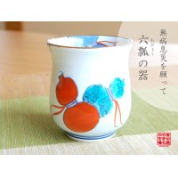 Nabeshima mubyo (Red) Japanese green tea cup