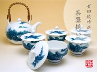 Nabeshima sansui landscape Tea set (5 cups & 1 pot)