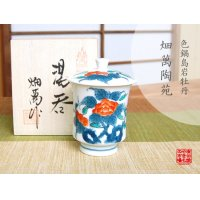 Iro nabeshima iwa botan (Small) Japanese green tea cup (wooden box)