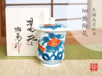 Iro nabeshima Iwa botan (Small) Japanese green tea cup