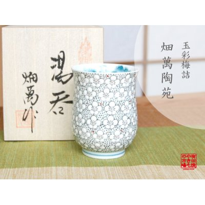 [Made in Japan] Gyokusai tamazume (Small) Japanese green tea cup (wooden box)