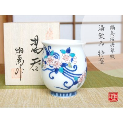 [Made in Japan] Nabeshima Sakura karakusa Japanese green tea cup (wooden box)