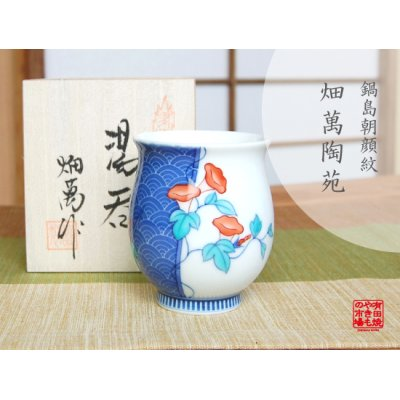 [Made in Japan] Nabeshima Asagao Japanese green tea cup (wooden box)