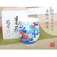 Nabeshima Kogiku ryusui Japanese green tea cup (wooden box)