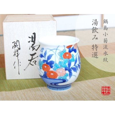 [Made in Japan] Nabeshima Kogiku ryusui Japanese green tea cup (wooden box)