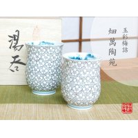 Gyokusai Umezume (pair) Japanese green tea cup (wooden box)
