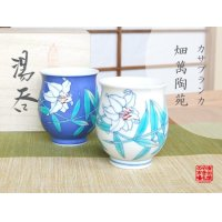 Casablanca (pair) Japanese green tea cup (wooden box)