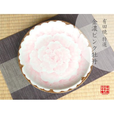 [Made in Japan] Kindami pink botan Extra-large plate