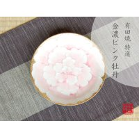 Kindami pink botan Large plate (18.3cm)