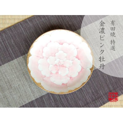 [Made in Japan] Kindami pink botan Large plate
