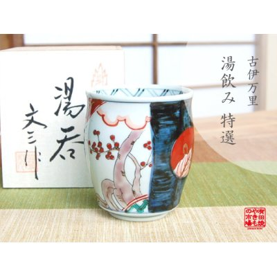 [Made in Japan] Ko-imari Japanese green tea cup (wooden box)