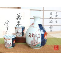 Ko-imari Maru Sake bottle & cups set (wood box)
