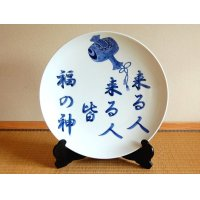 Kuruhito fukuno kami Ornamental plate(45cm)