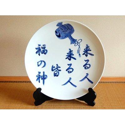 [Made in Japan] Kuruhito fukuno kami Ornamental plate(45cm)