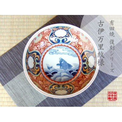 [Made in Japan] Somenishiki araiso-mon (Red) Large bowl