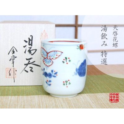 Photo1: Tenkei kacho butterfly (Large) Japanese green tea cup (wooden box)
