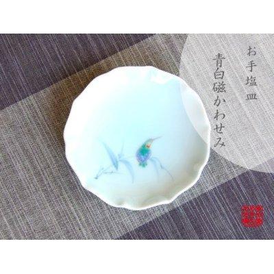 Photo1: Seihakuji Kawasemi bird Small plate (12.3cm)