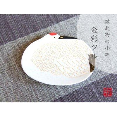 Photo1: Kinsai tsuru crane Small plate (12cm)