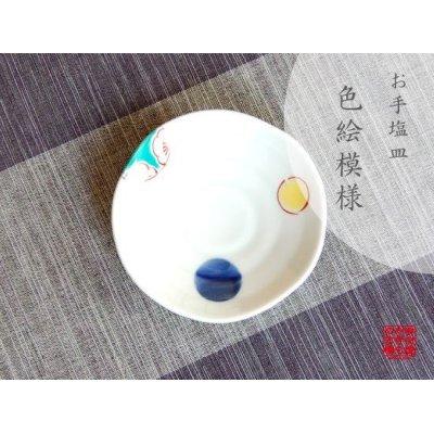Photo1: Hana marumon Small plate (10.5cm)