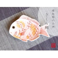 Sakura tai sea bream Small plate (13.5cm)
