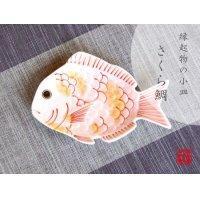 Sakura tai sea bream Small plate (13.5cm)