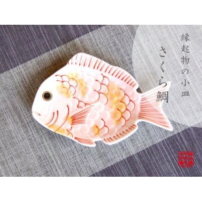 Photo1: Sakura tai sea bream Small plate (13.5cm)