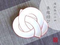Syusen musubi Small plate (10.8cm)