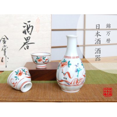 [Made in Japan] Nishiki manreki (1-go) Sake bottle & cups set