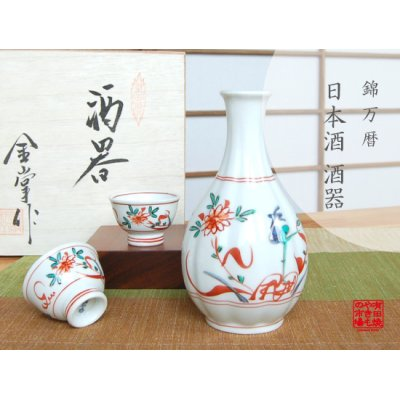 [Made in Japan] Nishiki manreki (2-go) Sake bottle & cups set