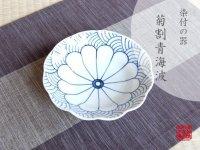 Kikuwari seikainami Medium dish (15cm)