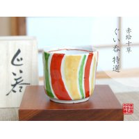 Akae tokusa SAKE cup (wood box)