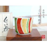 Akae tokusa SAKE cup (wood box)