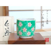 Green ume dami SAKE cup (wood box)