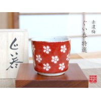 Akadami ume SAKE cup (wood box)