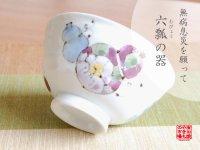 Hana mubyo (Blue) rice bowl