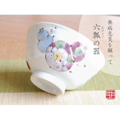[Made in Japan] Hana mubyo (Blue) rice bowl