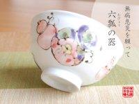 Hana mubyo (Red) rice bowl