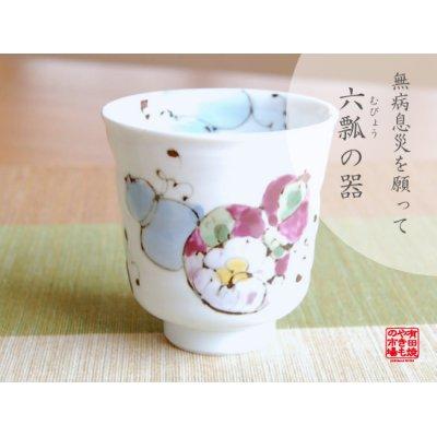 [Made in Japan] Hana mubyo (Blue) Japanese green tea cup