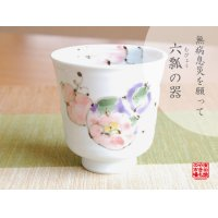 Hana mubyo (Red) Japanese green tea cup