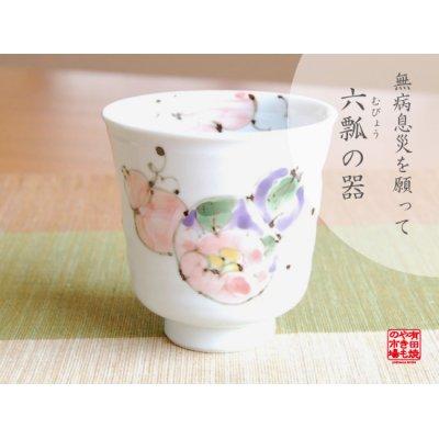 [Made in Japan] Hana mubyo (Red) Japanese green tea cup