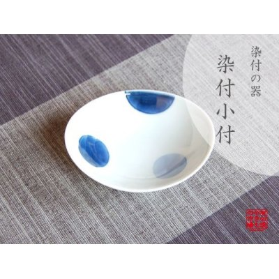 [Made in Japan] Nisai maru-mon Small bowl