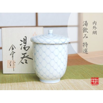 [Made in Japan] Naigai Ami (Blue) Japanese green tea cup (wooden box)