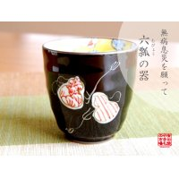 Mubyo shikisai (Red) Japanese green tea cup
