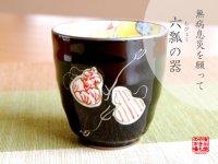 Mubyo shikisai (Red) Japanese green tea cup