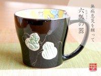 Mubyo shikisai (Green) mug